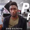 """老外谈华为P40 Pro,一番评价优缺点都有,点评""""一针见血""""!"""