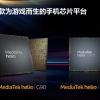 性能超然!联发科发布G90系列芯片,Redmi宣布全球首发!
