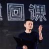 不满足当企业家!马云投身教育后演讲:要用做CEO的方式做校长!