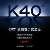 """卢伟冰又放""""大招""""!红米K40系列三款旗舰芯,每款都很强!"""