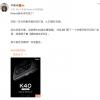 卢伟冰正式宣布,新旗舰定档4月27日,主力机中的游戏手机!