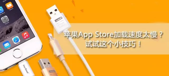 iPhone打开App Store加载速度慢?试试这两个小技巧
