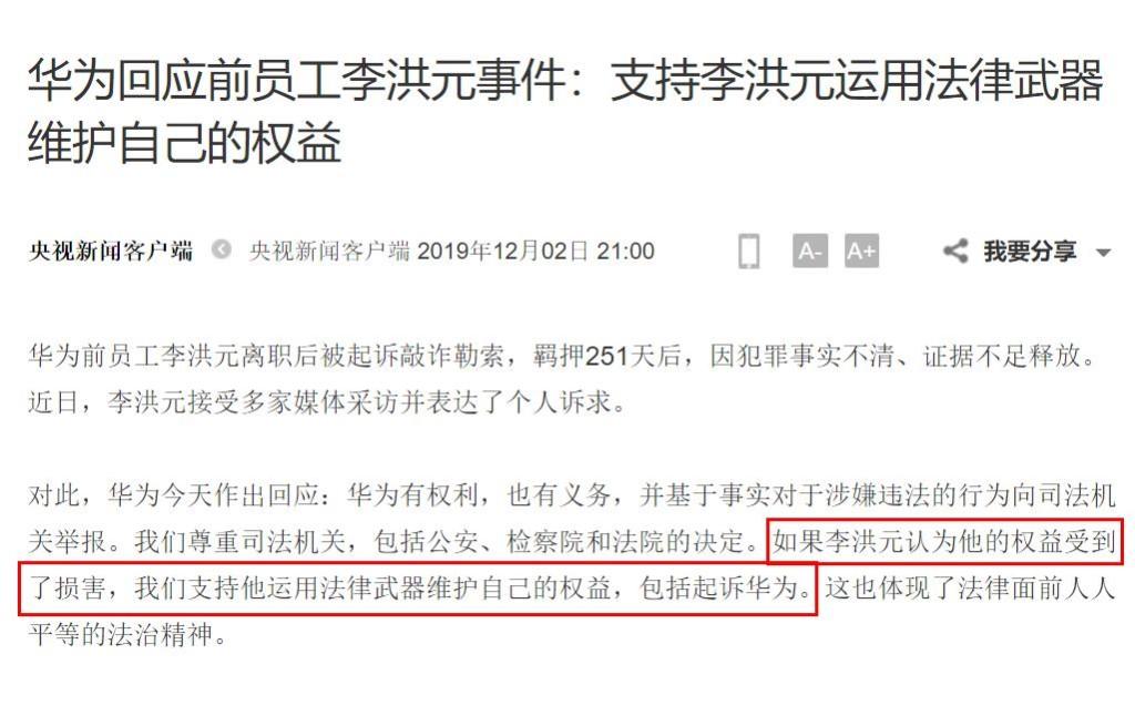 """李洪元""""突然""""发声,用小米手机感谢网友,随后又删除内容!"""